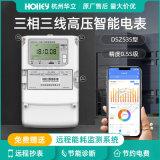 杭州华立DSZ535三相三线物联网智能电表0.5S级