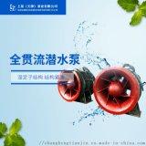 广东1600QGWZ-500KW潜水贯流泵报价