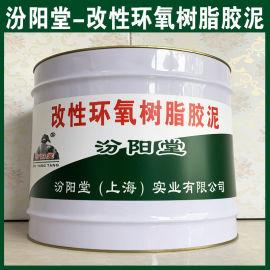 改性环氧树脂胶泥、良好的防水性、改性环氧树脂胶泥