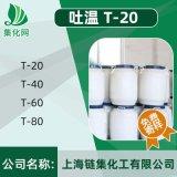 吐温20 T-20 (9005-65-6)