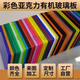 彩色亚克力板黑色有机玻璃板白色塑料板加工定制板材雕刻