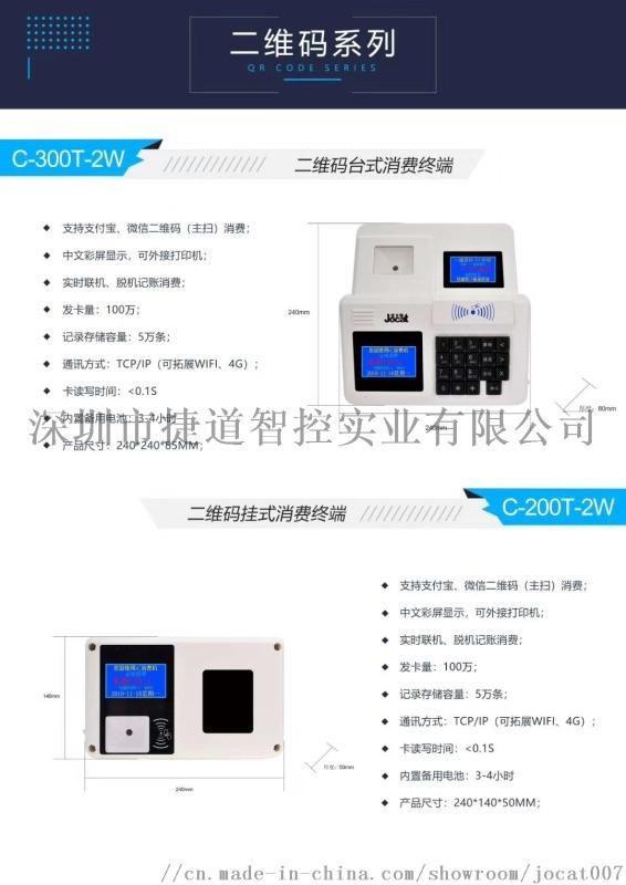 优卡特 广西食堂消费机 二维码消费机