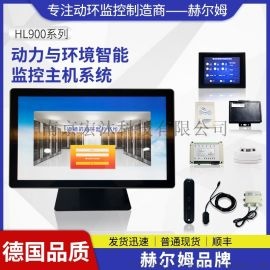 HL900一体监控主机 安卓WINDOWS监控系统