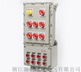 防爆动力配电箱防爆配电柜水泵机控制箱