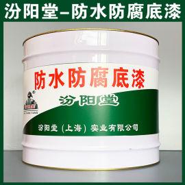 防水防腐底漆、生产销售、防水防腐底漆、涂膜坚韧
