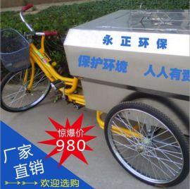 不锈钢人力三轮垃圾车 脚踏式三轮车 三轮垃圾车  脚踏人力三轮车