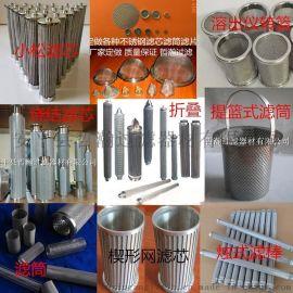不鏽鋼燒結網濾芯組件