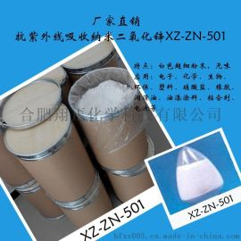 纳米氧化锌,超细氧化锌 电子材料用纳米氧化锌