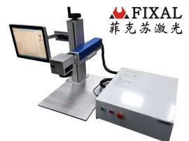 苏州标牌金属工件光纤激光打标机FX-T200台式