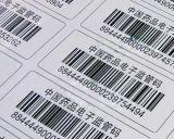 药品监管码标签-条形码不干胶标签