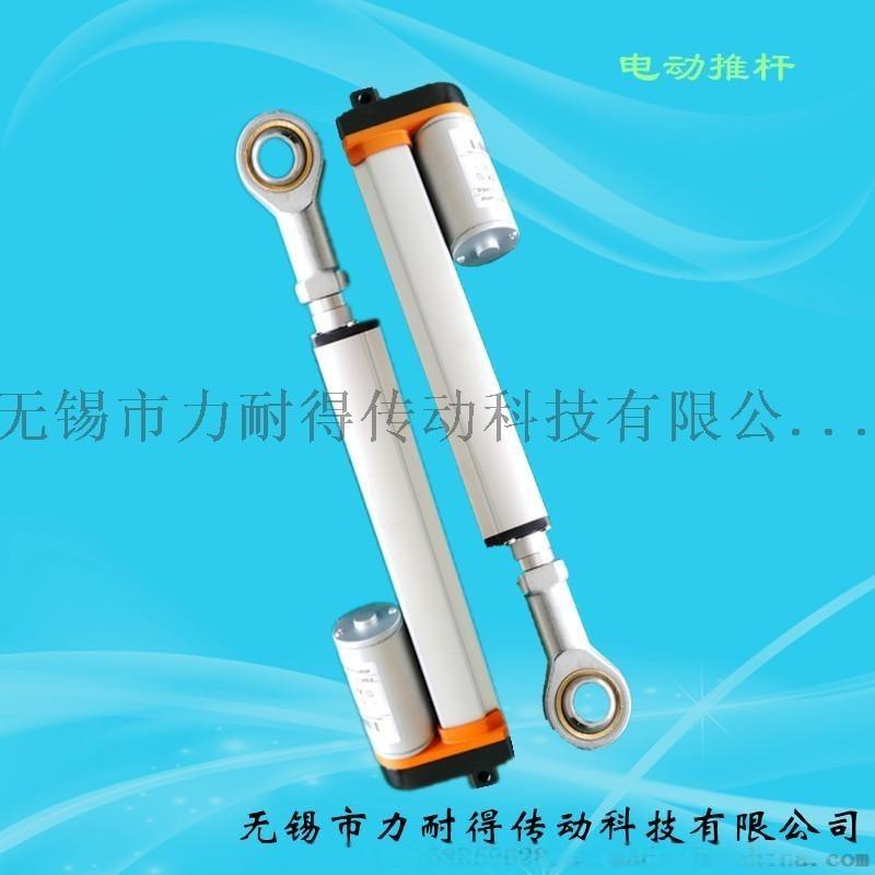 电动开窗器【采光通风设备】芜湖电动推杆厂家