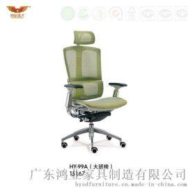 鸿业盛大HY-99A时尚简约网布大班椅