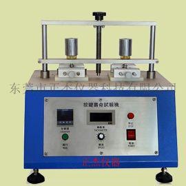 广东手机按键寿命试验机 定制多工位电脑按键寿命测试仪