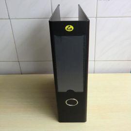 防静电文件夹|防静电A4文件夹|防静电快劳夹。
