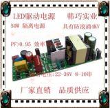 韓巧-50W廠家直銷LED驅動電源-大功率 QX-0069-2