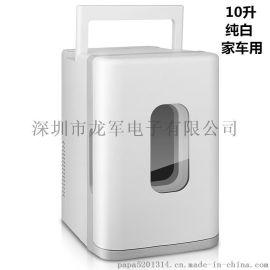 深圳安南10升藍白色車家兩用冷暖小冰箱車載冰箱