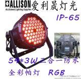 LED54*3W 三合一防水帕燈 (ALS-LP5403TRI-IP65)