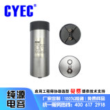 電抗器電容器CFC 900uF 280V