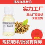 【样品】50ML大量供应天然植物精油苦杏仁油 基底油日化原料油
