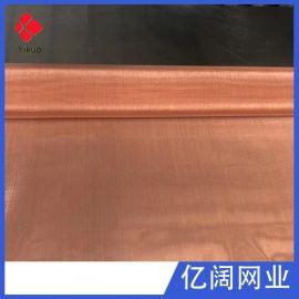 200目紫铜信号屏蔽网 导热管铜网 铜丝编织网