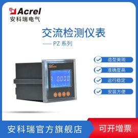 安科瑞液晶显示智能电表PZ72L-AI单相可编程电流表