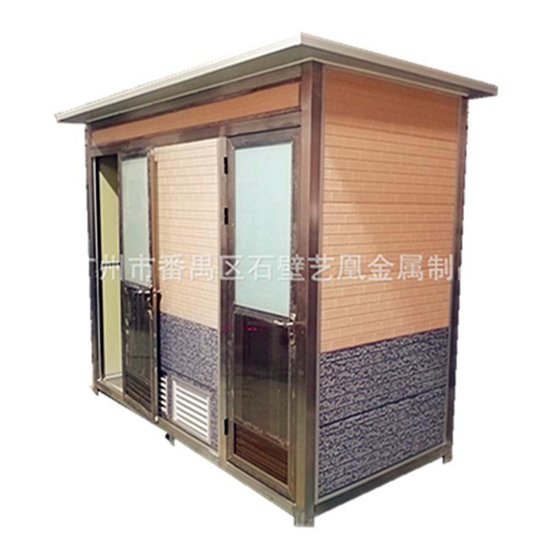 厂家直销金属雕花板双色拼接移动厕所 户外环保洗手间 双人卫生间