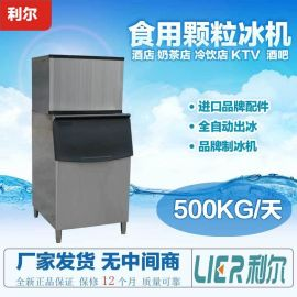 利尔商用制冰机 500公斤奶茶店酒吧KTV食用颗粒冰块冰制冰机