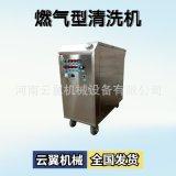 商用车载式蒸汽洗车机 节能 型蒸汽清洗设备 燃气型蒸汽清洁器
