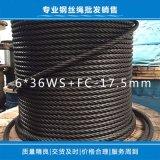 耐磨鋼絲繩6*36WS+FC-17.5mm,耐磨鋼絲繩生產商,耐磨鋼絲繩超力直銷,耐磨鋼絲繩價格優惠,規格齊全,可訂做