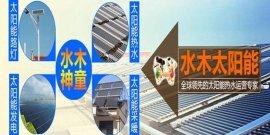 宿舍太阳能热水工程解决方案专家-水木太阳能
