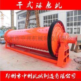 中州机械QMG-选矿球磨机|1500*4500型干式球磨机