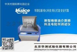 华测绝缘油击穿电压测试仪HCJJ-30
