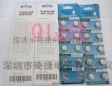 AG13/LR44/A76纽扣电池1.5V 中性英文卡装