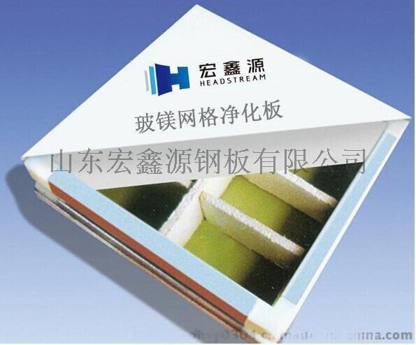 供应玻镁网格净化板厂家直销玻镁防火阻燃净化板价格