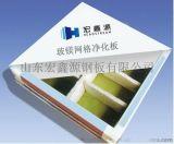 供應玻鎂網格淨化板廠家直銷玻鎂防火阻燃淨化板價格