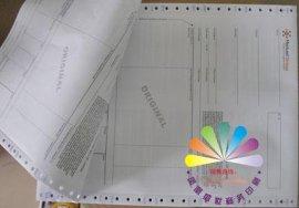 深圳  提单印刷   提单印刷 货代单印刷 中性提单印刷 单张提单印刷