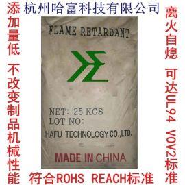 杭州哈富复合均聚PP,环保无卤阻燃剂HF-V-FR8040
