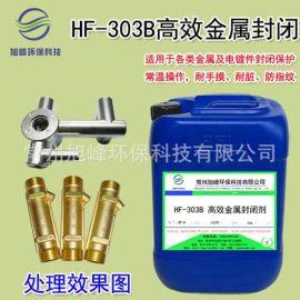 HF-303B高效金属封闭剂