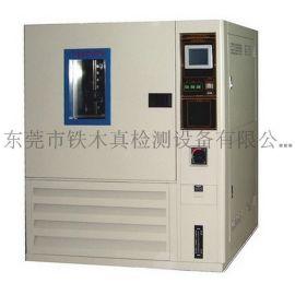 深圳恒温恒湿试验箱TMJ-9712