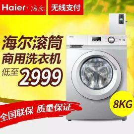 Haier/海尔8公斤滚筒商用投币洗衣机