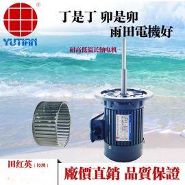180W高温长轴电机,180W烤箱电机