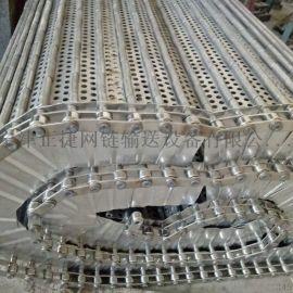 正捷直销挡板式不锈钢链板  冲孔链板输送带