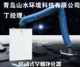 青岛山水专业生产焊接烟尘净化器,专业焊烟净化设设计