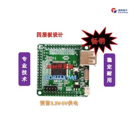 韬科 STM32**系统板 STM32开发板 ARM单片机板 核心板