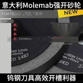 Molemab强力开槽砂轮安卡五轴工具磨配套进口金刚石砂轮