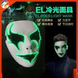 萬聖節EL冷光線發光面具派對道具耶誕節化妝舞會面具裝飾面罩 EL發光面具