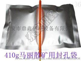410g矿用瓦斯封孔袋,煤用封孔袋, 矿用加固材料