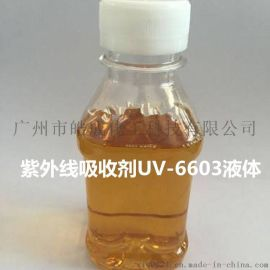 代替巴斯夫油墨涂料液体紫外线吸收剂UV-6603光稳定剂