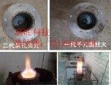 高旺科技醇基燃料炉头、炉芯