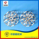 喷碱塔用铝花环填料 铝合金花环 不锈钢花环填料